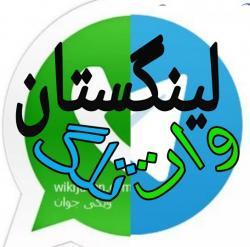 کانال لینگستان واتساپ تلگرام