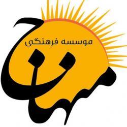 کانال موسسه فرهنگی منهاج