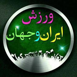 کانال گزارش ورزش ایران وجهان