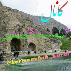 کانال کرمانشاه کوردی
