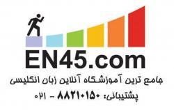 کانال آموزشگاه زبان en45