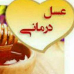 کانال معجون عسل وطب سنتی