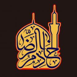 کانال هیئت خادم الرضا کرج