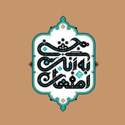 کانال پیک خبری اصفهان