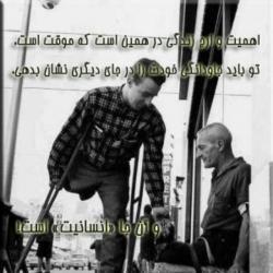 کانال حمایت از معلولان ایران