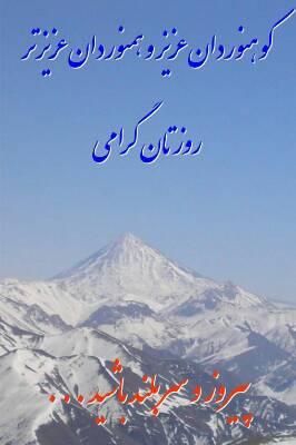 کانال کوهنوردی تهران