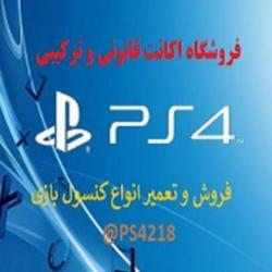 کانال فروش بازی PS4