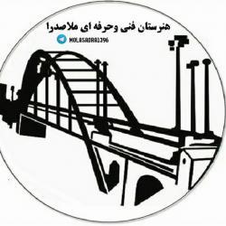 کانال هنرستان ملاصدرا