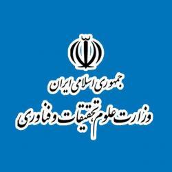 کانال وزارت علوم تحقیقات و فناوری