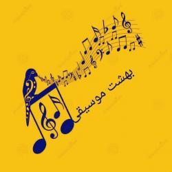 کانال بهشت موسیقی