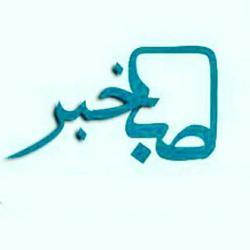 کانال اخبار صباشهر