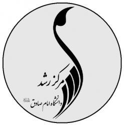 کانال مرکزرشد امام صادق
