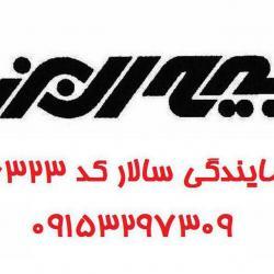 کانال بیمه البرز نمایندگی سالار