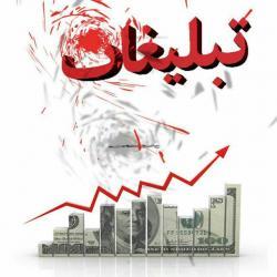 کانال ایران تبلیغات