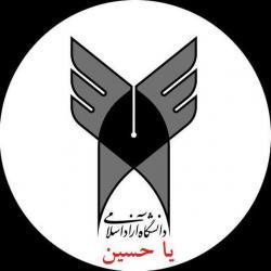 کانال دانشگاه آزاد آیت الله آملی