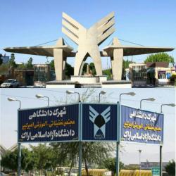 کانال دانشگاه آزاد اراک