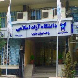 کانال دانشگاه آزاد تهران جنوب