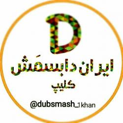 کانال دابسمش Dubsmash