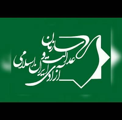 کانال حزب عدالت و آزادی بوشهر
