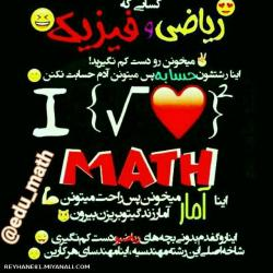کانال دنیای ریاضی