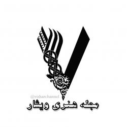 کانال مجله هنری ویشار
