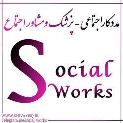 کانال مددکار اجتماعی