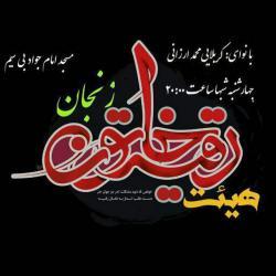 کانال هیت رقیه خاتون زنجان