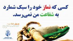 کانال فرهنگ نماز
