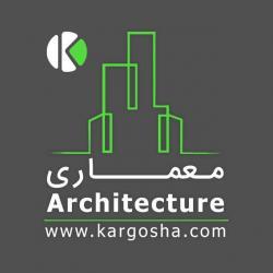 کانال تخصصی معماری | کارگشا