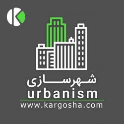 کانال تخصصی شهرسازی | کارگشا