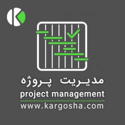 کانال مدیریت پروژه | کارگشا