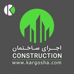 کانال اجرای ساختمان | کارگشا