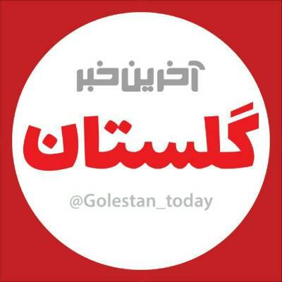 کانال آخرین خبر گلستان