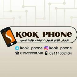 کانال kook_phone