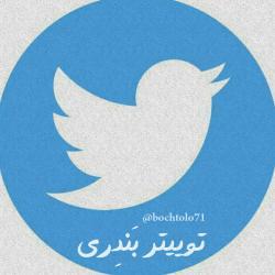 کانال توییتر بَندِری