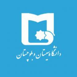 کانال دانشگاه سیستان و بلوچستان