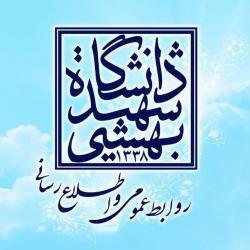 کانال رسمی دانشگاه شهید بهشتی