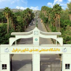 کانال دانشگاه جندی شاپور دزفول