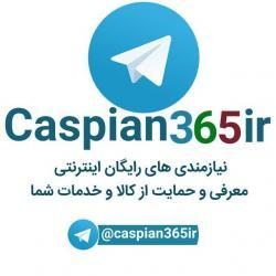 کانال caspian365