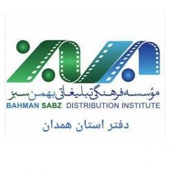 کانال سینما همدان