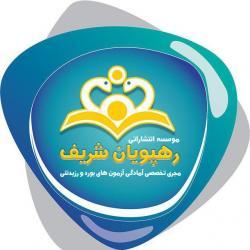 کانال موسسه رهپویان شریف