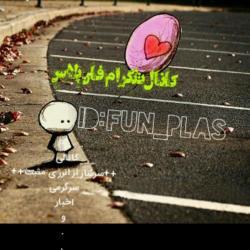 کانال FUN+plas