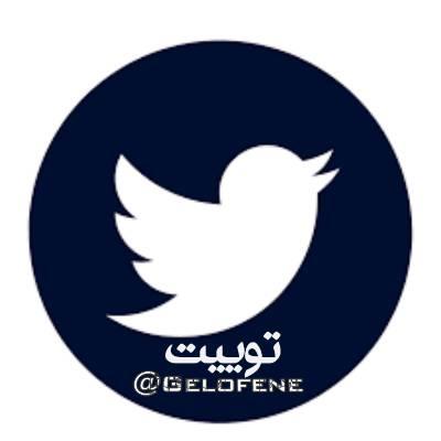 کانال توئیت های داغ و به روز