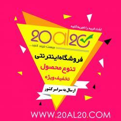کانال فروشگاه اینترنتی 20al20