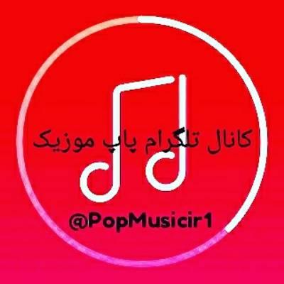 کانال پاپ موزیک Pop-Music