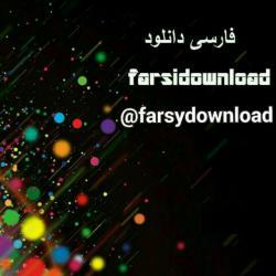 کانال فارسی دانلود
