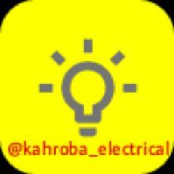 کانال برق و الکترونیک کهربا