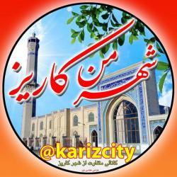 کانال شهر من کاریز