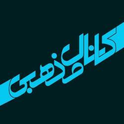 کانال chanel_mazhabi