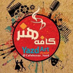 کانال کافه هنر یزد